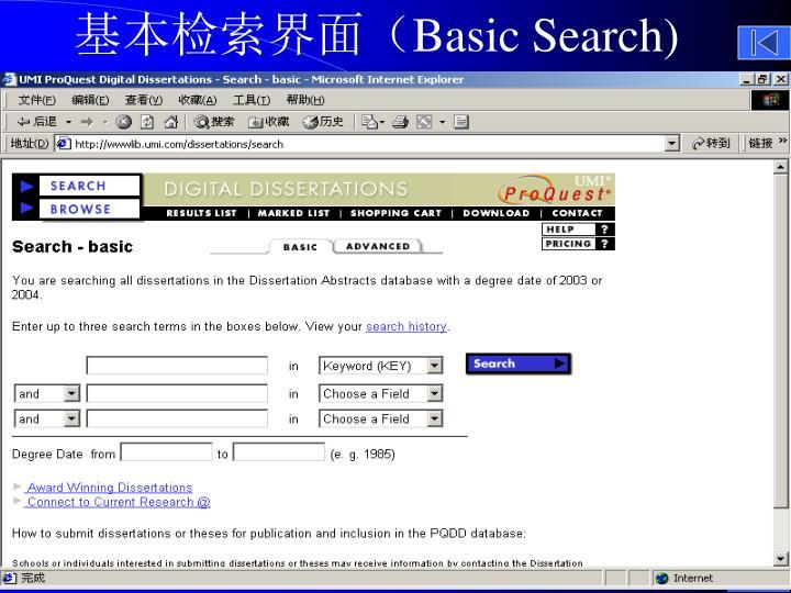 基本检索界面(