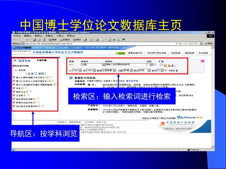 中国博士学位论文数据库主页