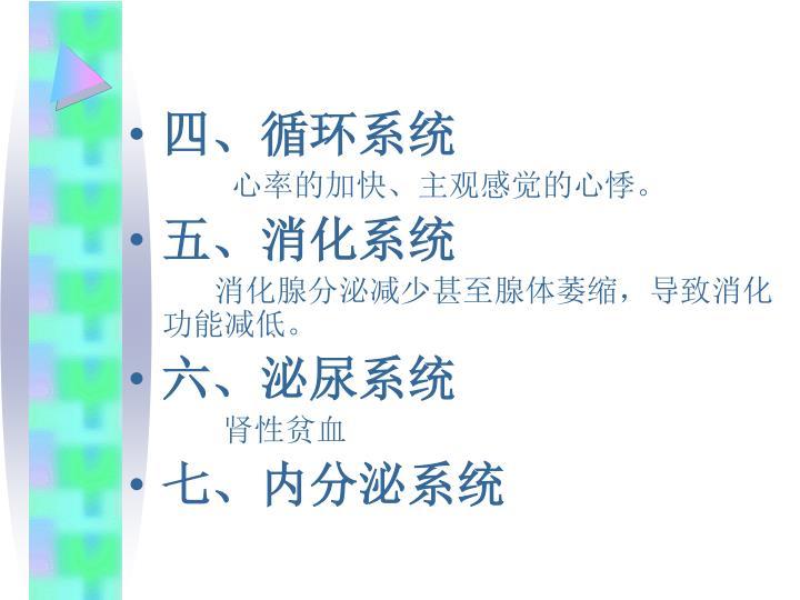 四、循环系统