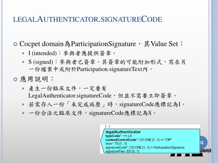 legalAuthenticator.signatureCode