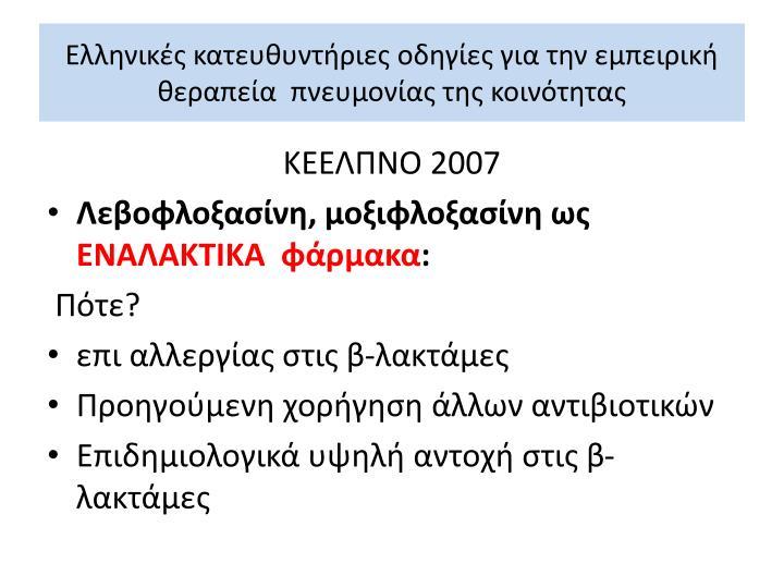 Ελληνικές κατευθυντήριες οδηγίες για την εμπειρική θεραπεία  πνευμονίας της κοινότητας
