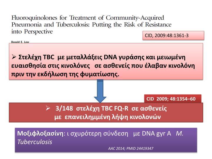 CID, 2009:48:1361-3