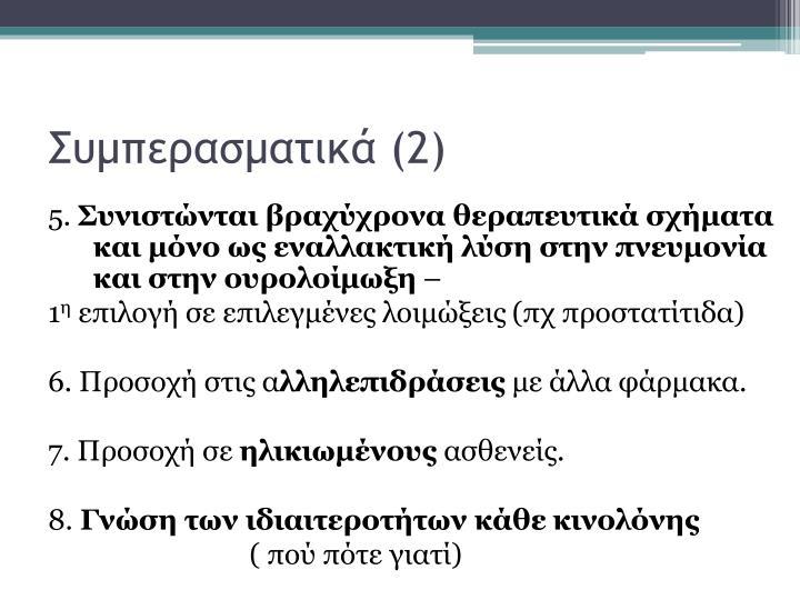 Συμπερασματικά (2)