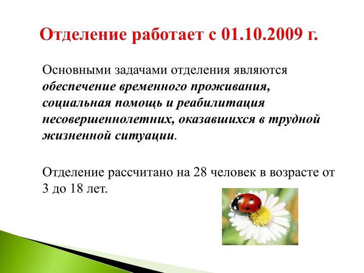 Отделение работает с 01.10.2009