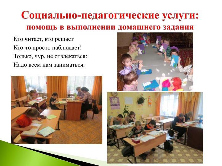 Социально-педагогические услуги: