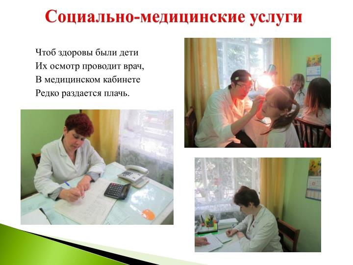 Социально-медицинские услуги