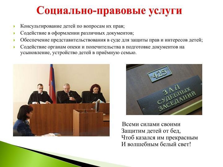 Социально-правовые услуги