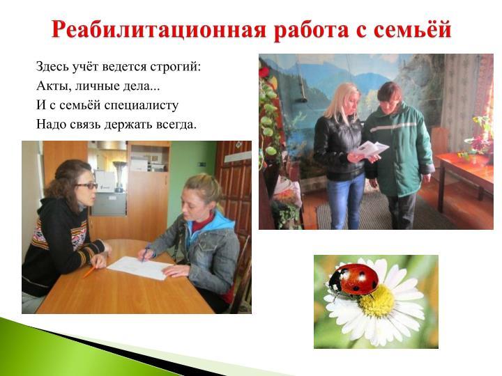 Реабилитационная работа с семьёй