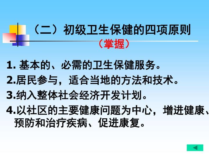 (二)初级卫生保健的四项原则