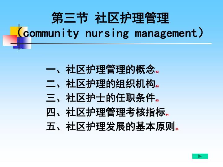 第三节 社区护理管理