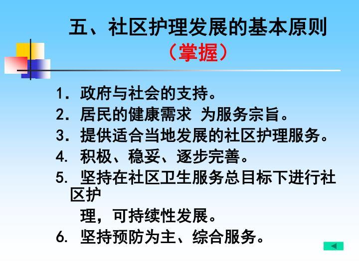 五、社区护理发展的基本原则