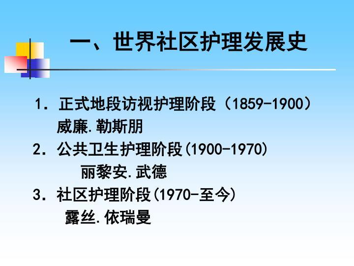 一、世界社区护理发展史