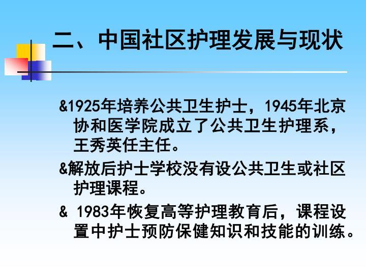 二、中国社区护理发展与现状