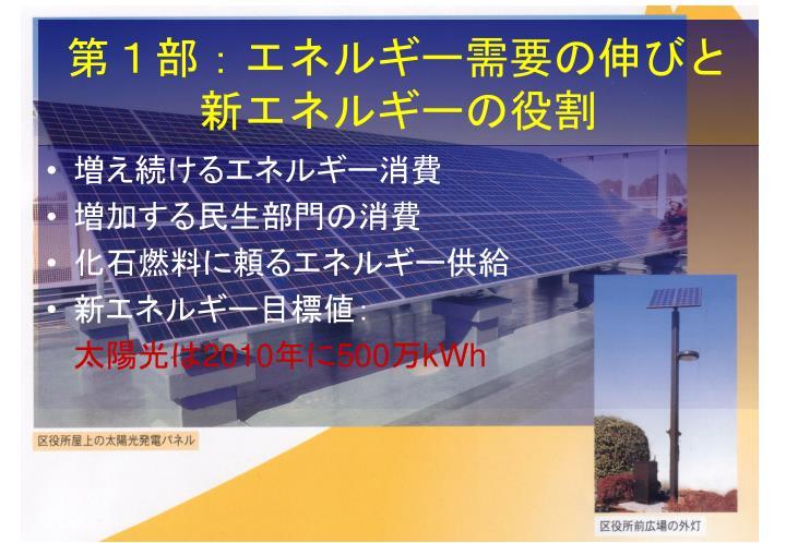 第1部:エネルギー需要の伸びと