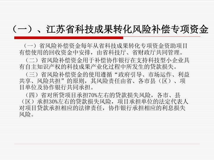 (一)、江苏省科技成果转化风险补偿专项资金