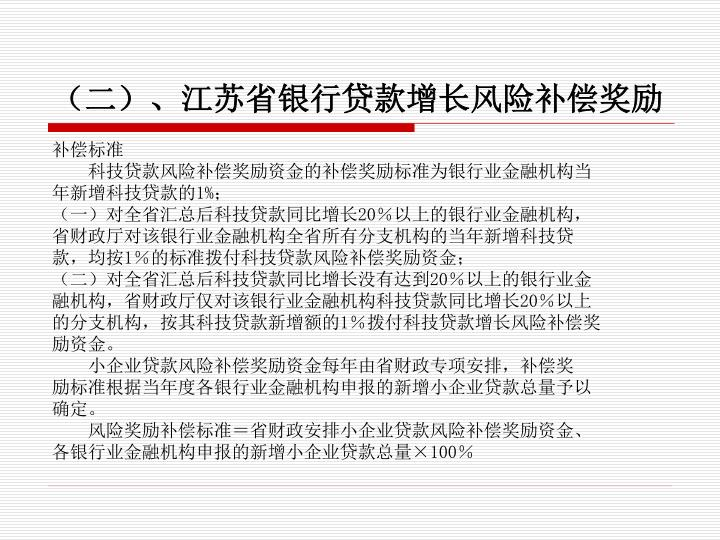 (二)、江苏省银行贷款增长风险补偿奖励