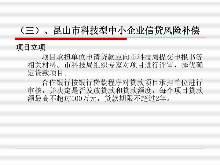 (三)、昆山市科技型中小企业信贷风险补偿