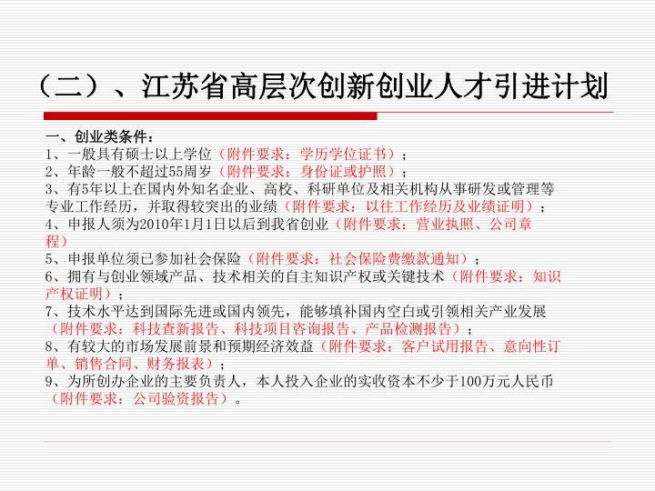 (二)、江苏省高层次创新创业人才引进计划