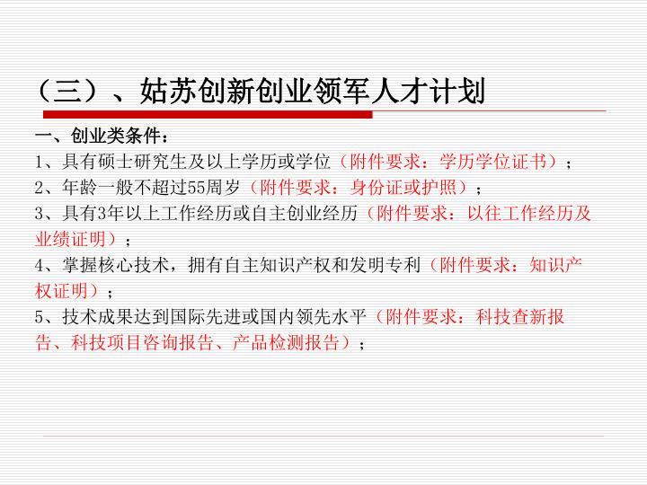 (三)、姑苏创新创业领军人才计划