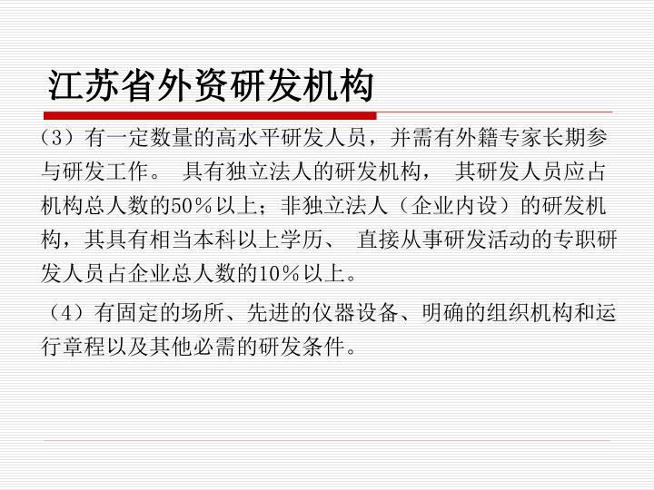 江苏省外资研发机构