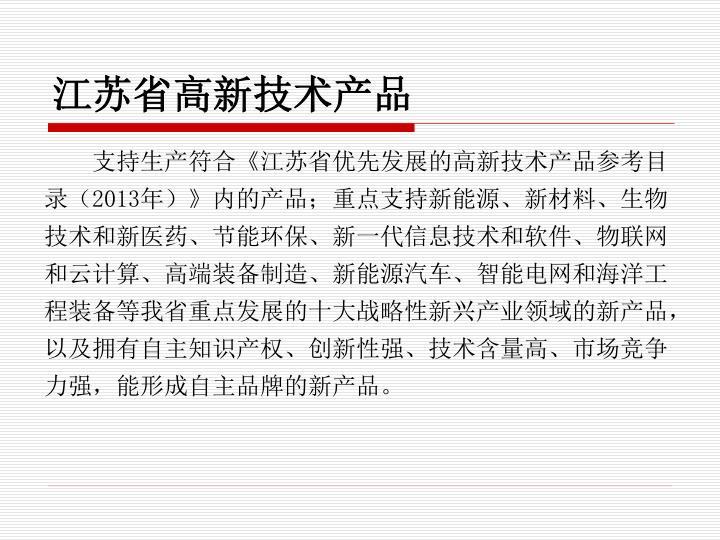 江苏省高新技术产品