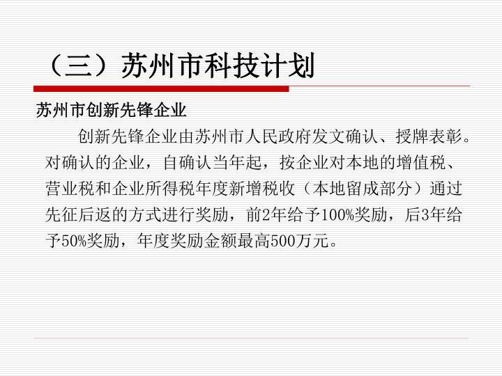 (三)苏州市科技计划