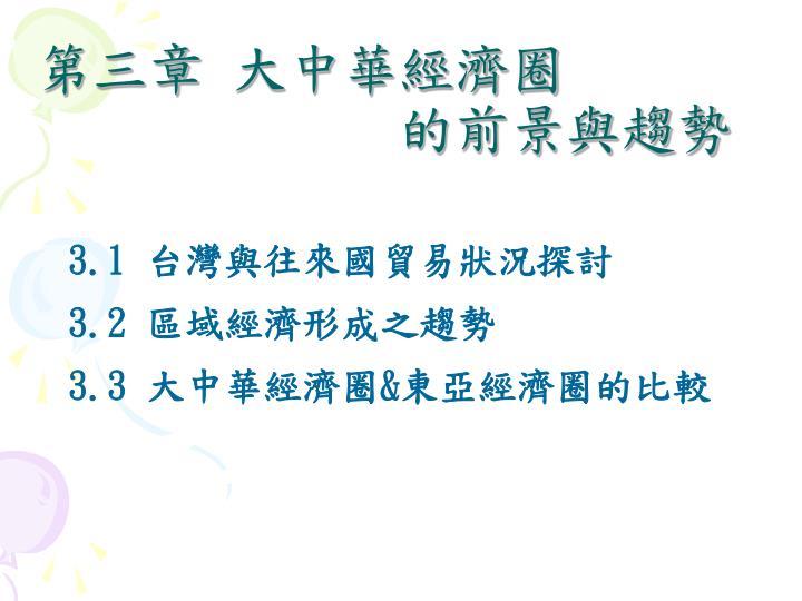 第三章 大中華經濟圈