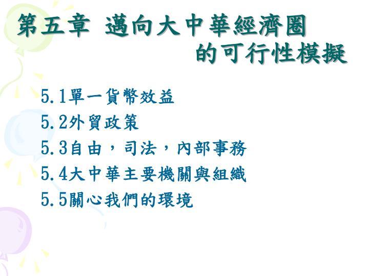 第五章 邁向大中華經濟圈