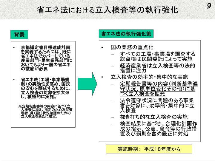 京都議定書目標達成計画を実現するためには、既に省エネ法でカバーしている産業部門・民生業務部門においてもより一層の省エネの徹底が必要