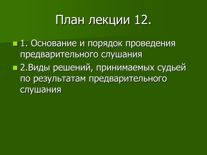 План лекции 12.