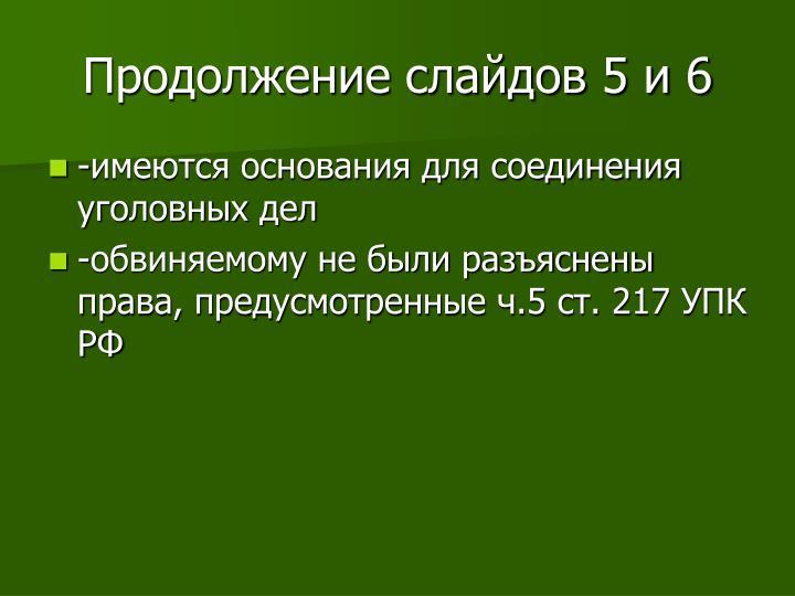 Продолжение слайдов 5 и 6