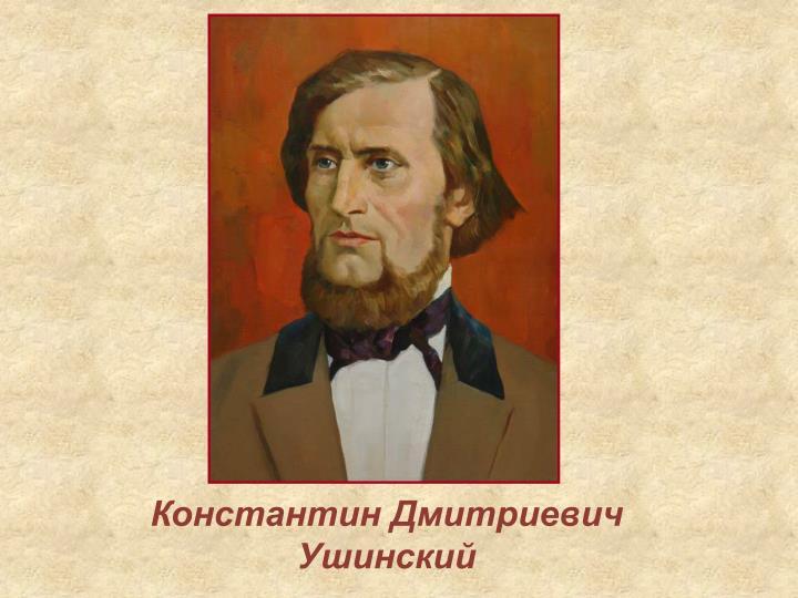Константин Дмитриевич