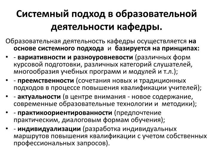 Системный подход в образовательной деятельности кафедры.