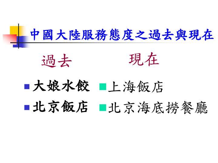 中國大陸服務態度之過去與現在