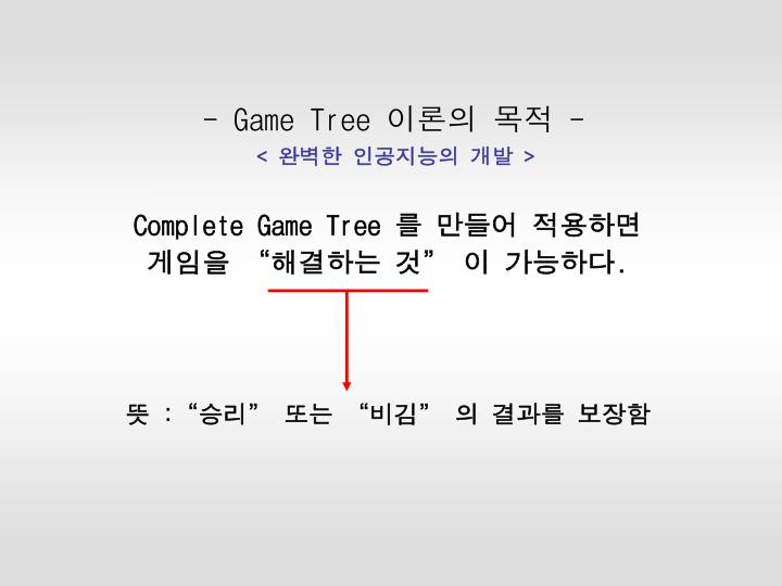 - Game Tree