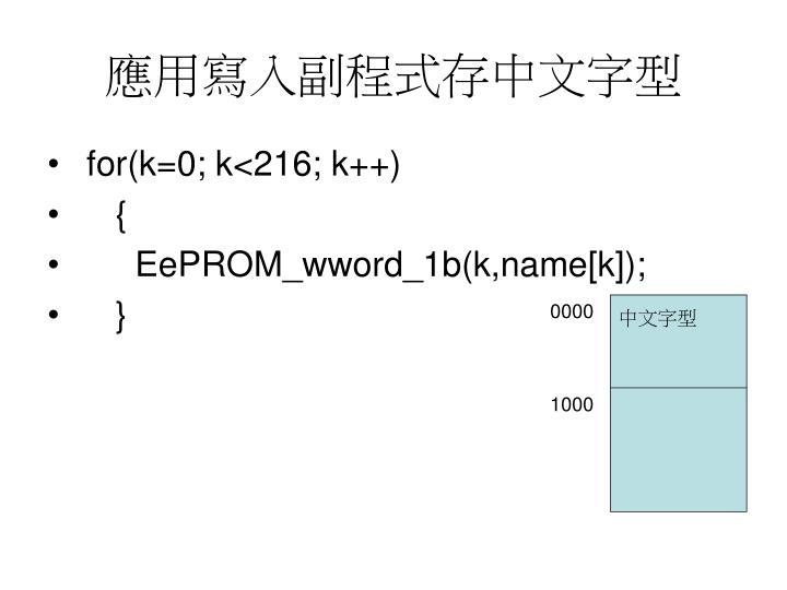 應用寫入副程式存中文字型