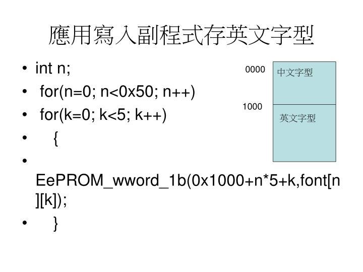 應用寫入副程式存英文字型