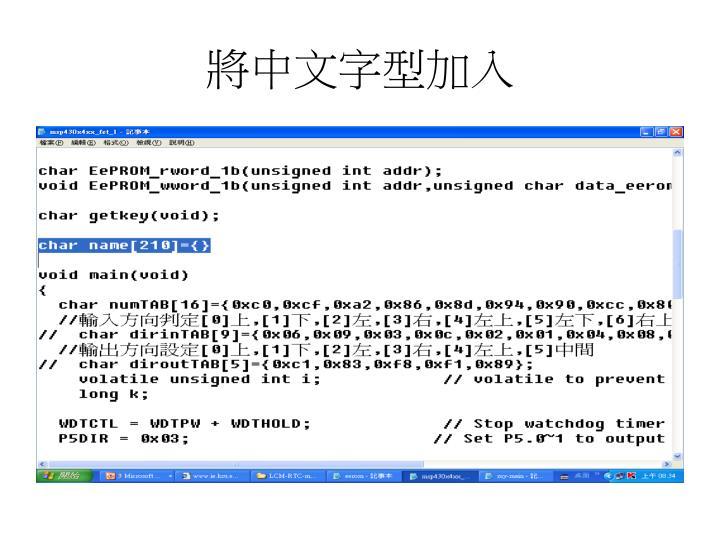 將中文字型加入