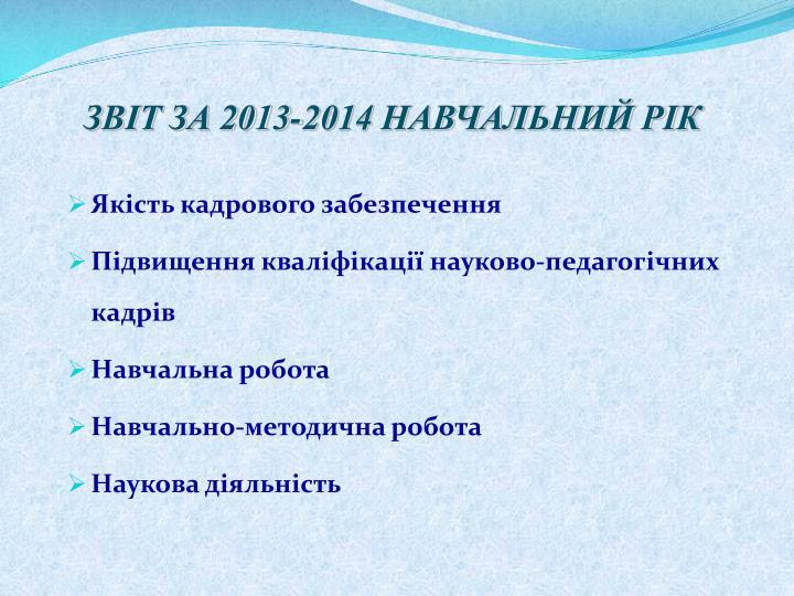 ЗВІТ ЗА 2013-2014 НАВЧАЛЬНИЙ РІК