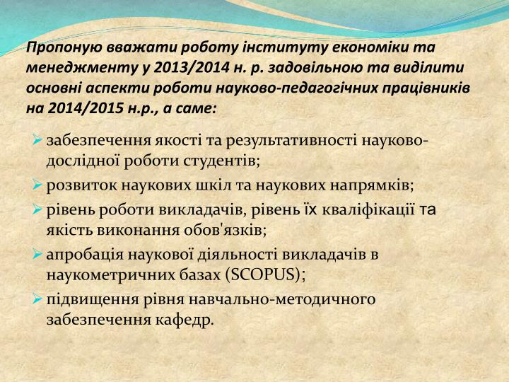 Пропоную вважати роботу інституту економіки та менеджменту у 2013/2014 н. р