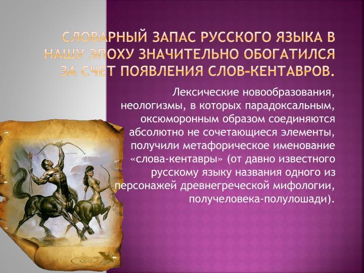 словарный запас русского языка в нашу эпоху значительно обогатился за счет появления слов-кентавров.