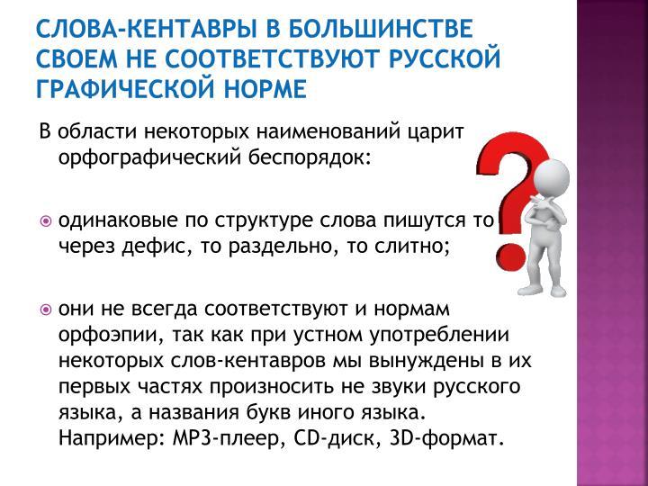 Слова-кентавры в большинстве своем не соответствуют русской графической норме