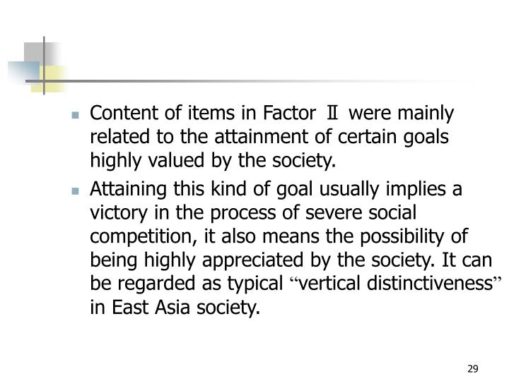 Content of items in Factor Ⅱ were mainly related to the attainment of certain goals highly valued by the society.