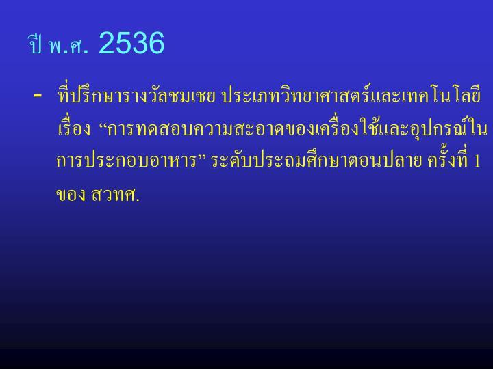 ปี พ.ศ. 2536