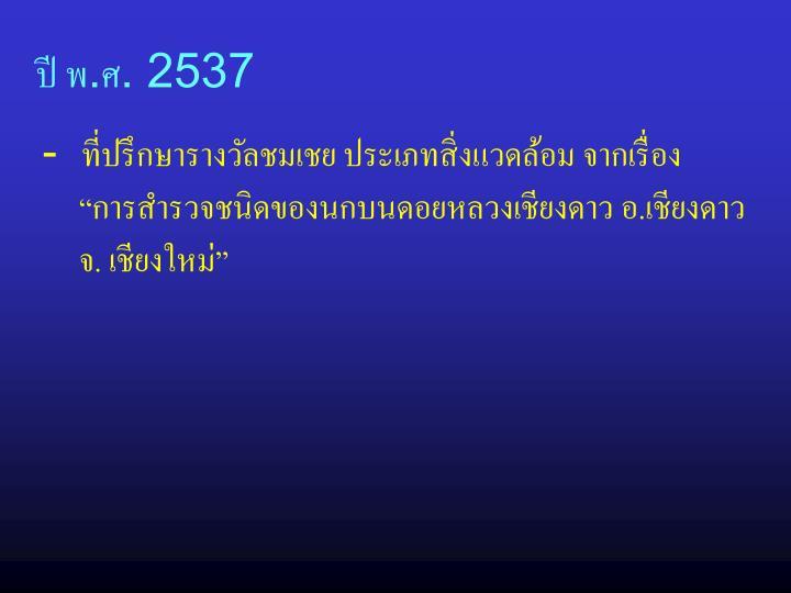 ปี พ.ศ. 2537