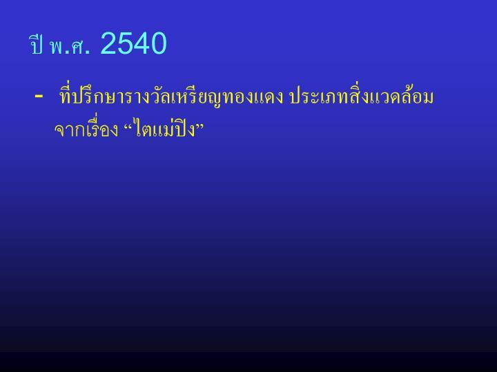 ปี พ.ศ. 2540