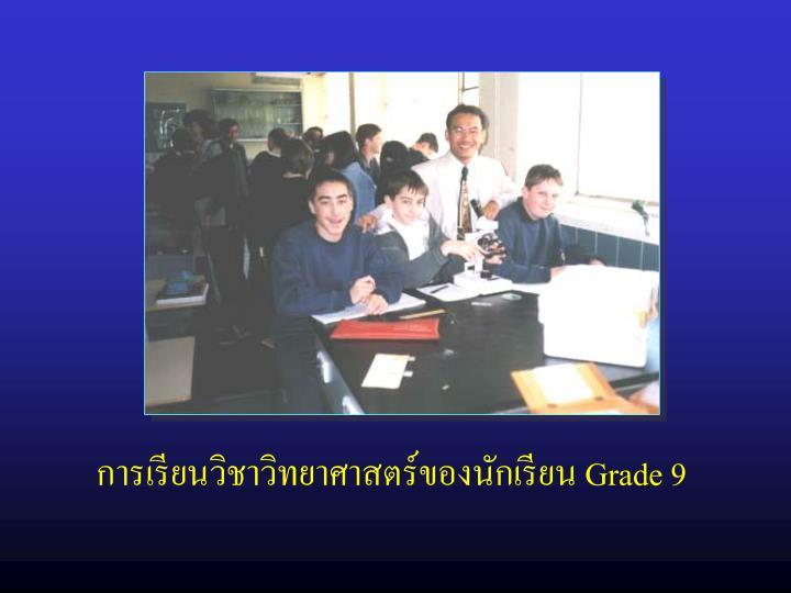 การเรียนวิชาวิทยาศาสตร์ของนักเรียน