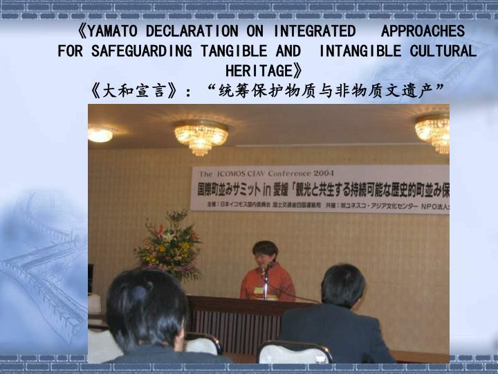 YAMATO DECLARATION ON INTEGRATED   APPROACHES FOR SAFEGUARDING TANGIBLE AND  INTANGIBLE CULTURAL HERITAGE