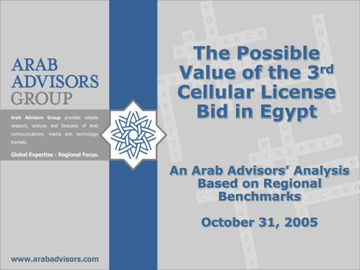 The possible value of the 3 rd cellular license bid in egypt
