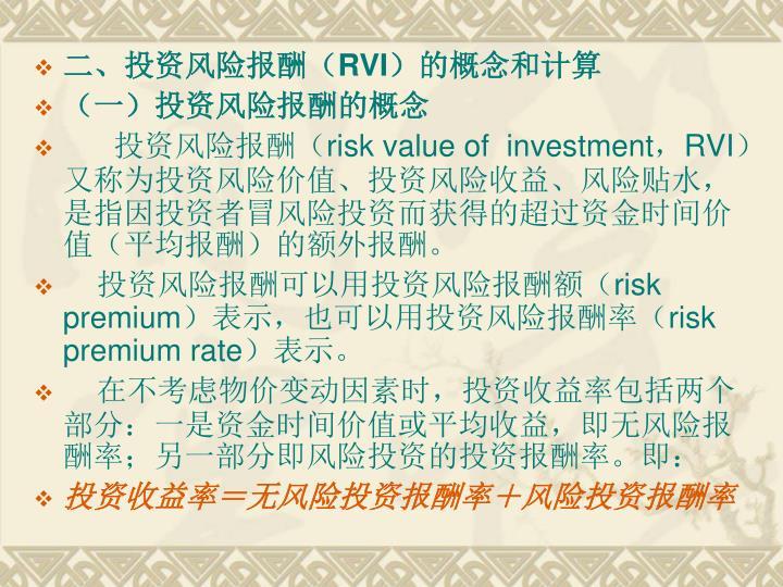 二、投资风险报酬(